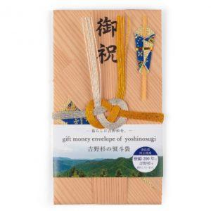 吉野杉の熨斗袋