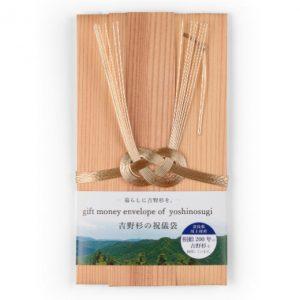 吉野杉の祝儀袋