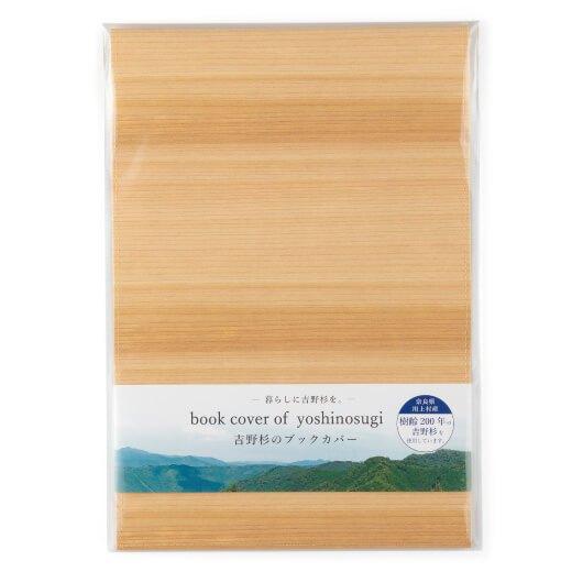 吉野杉のブックカバー