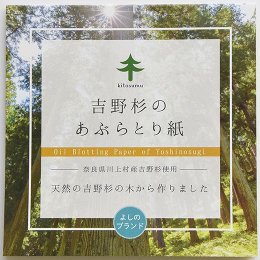 吉野杉のあぶらとり紙1