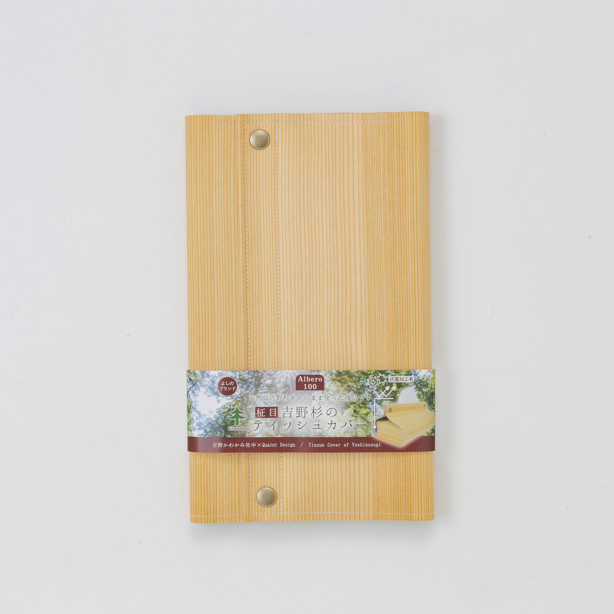 吉野杉のティッシュカバー・柾目_正面表