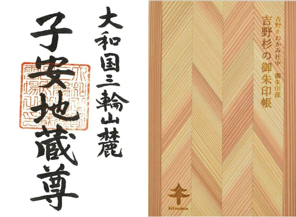 吉野杉の御朱印帳