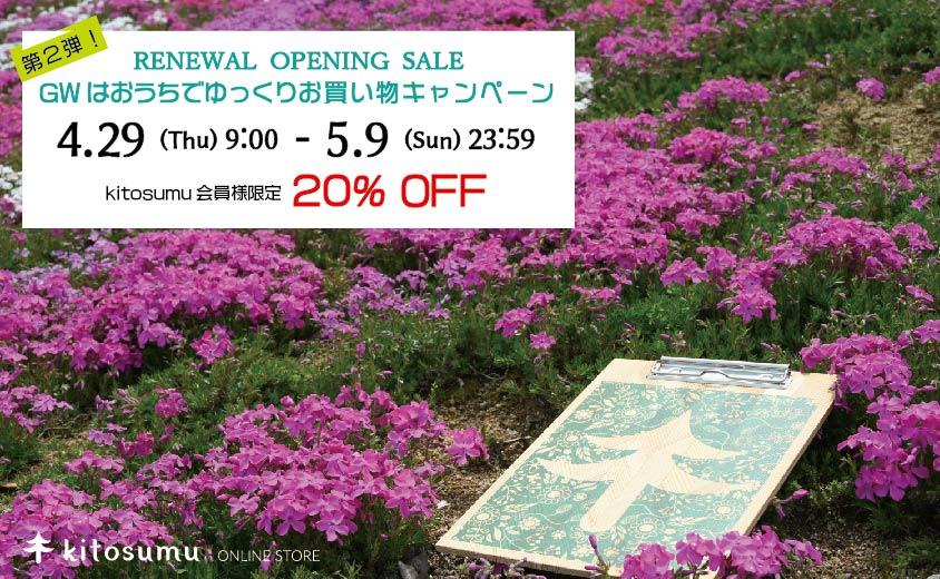 GWsale4.29-5.9②
