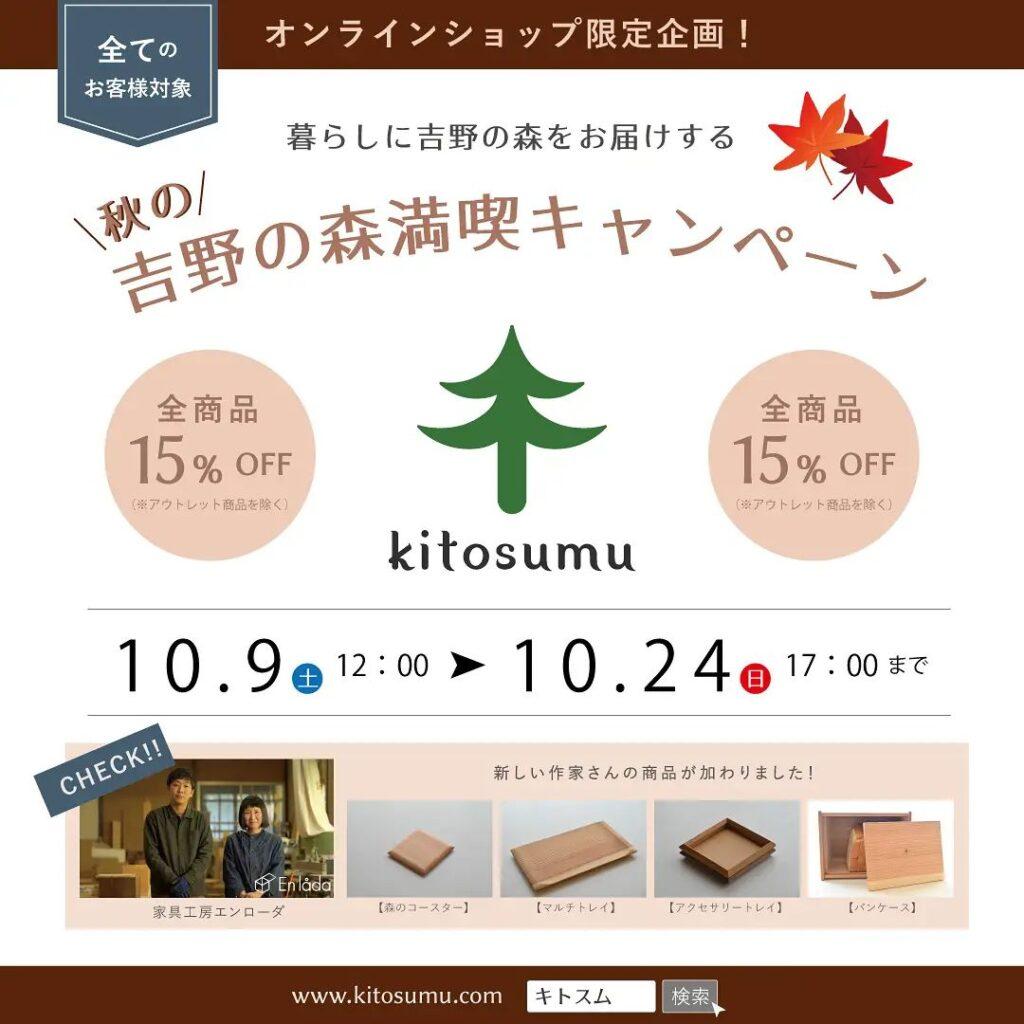 秋の吉野の森満喫キャンペーン